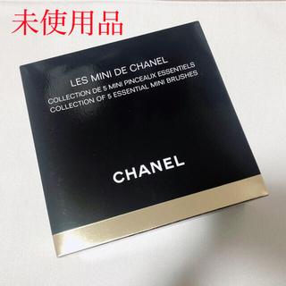 CHANEL - CHANELメイクブラシセット