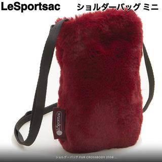 レスポートサック(LeSportsac)のLeSportsac ミニショルダーバッグ エコファー【匿名配送】(ショルダーバッグ)