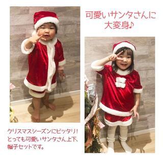 クリスマス G100 サンタ コスプレ ベビー 衣装 クリスマスパーティー 仮装