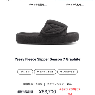 adidas - yeezy season slide