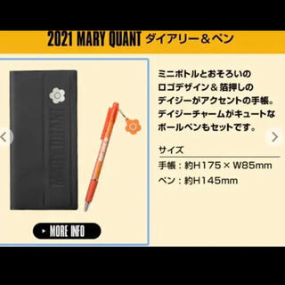 MARY QUANT - 【新品未使用】マリークワント 2021年 手帳