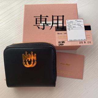 miumiu - ミュウミュウ ❤新作❤財布
