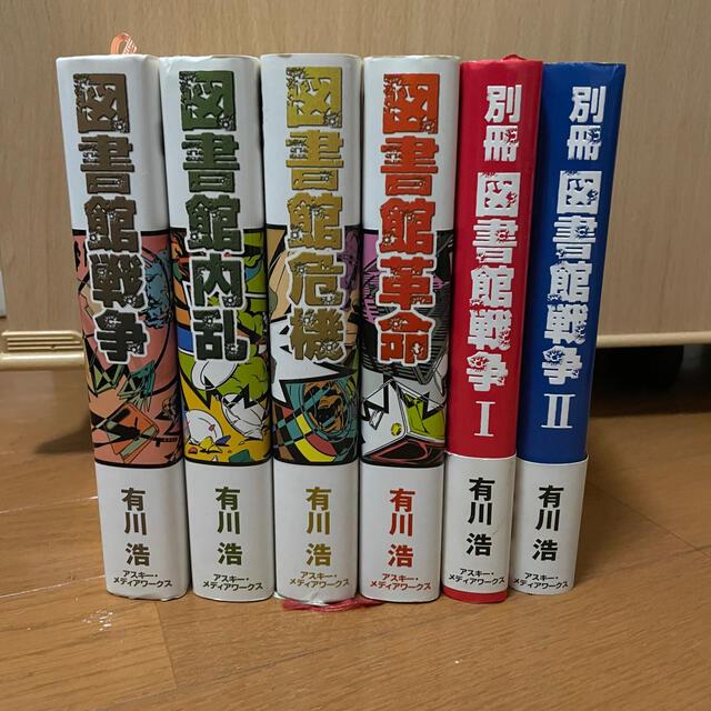 図書館 戦争 小説