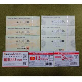 ビックカメラ&コジマ 株主優待券 6000円分(ショッピング)