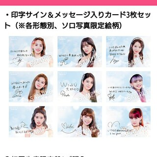 NiziU 印字サイン付メッセージカード全9種 ニジュー