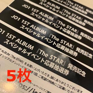 JO1 the star シリアル