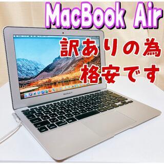 Apple - ノートパソコン MacBook Air 本体 core i5 SSD 安い
