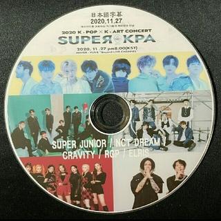 スーパージュニア(SUPER JUNIOR)のBeyond LIVE - 2020 K-POP x K-ART CONCERT(ミュージック)