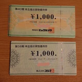 ビックカメラ コジマ 株主優待券 42000円分(ショッピング)