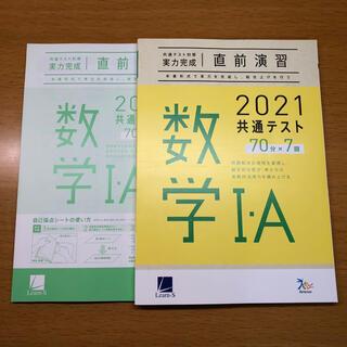 Benesse 実力完成2021共通テスト直前演習 数学I A(語学/参考書)