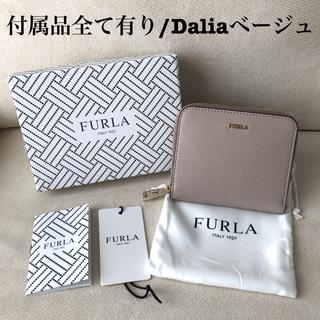 フルラ(Furla)の付属品全てあり新品★FURLA BABYLON 二つ折り財布 ダリアベージュ(財布)