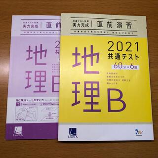 Benesse 実力完成2021共通テスト直前演習 地理B(語学/参考書)