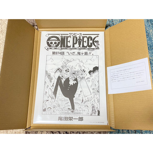 集英社(シュウエイシャ)のワンピース ONE PIECE 複製原画 抽選 Cコース 974話 エンタメ/ホビーのおもちゃ/ぬいぐるみ(キャラクターグッズ)の商品写真