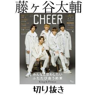 Kis-My-Ft2 - CHEER vol.4 切り抜き