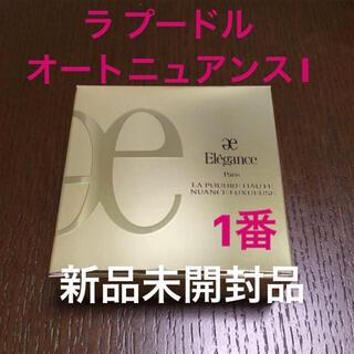 エレガンス(Elégance.)の新品 エレガンス ラ プードル オートニュアンス Ⅰ(フェイスパウダー)
