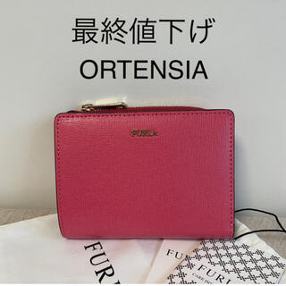 フルラ(Furla)の最終値下げ❗️ 【新品】 フルラ★2つ折り財布★ ORTENSIA(財布)