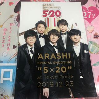 アラシ(嵐)の嵐 special shooting 5x20(男性アイドル)