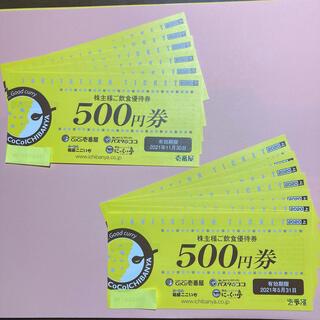 CoCo壱番屋 株主優待券7000円分(レストラン/食事券)