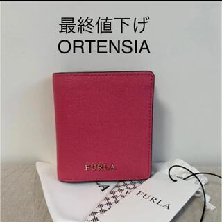 フルラ(Furla)の最終値下げ❗️ 【新品】フルラ★コンパクト財布★ORTENSIA(財布)