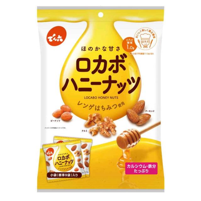 でん六  ロカボナッツ ハニーナッツ  120g ×2袋 食品/飲料/酒の食品(菓子/デザート)の商品写真