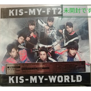 キスマイフットツー(Kis-My-Ft2)の未開封☆KIS-MY-WORLD☆4thアルバム☆kis-My-Ft2(ポップス/ロック(邦楽))