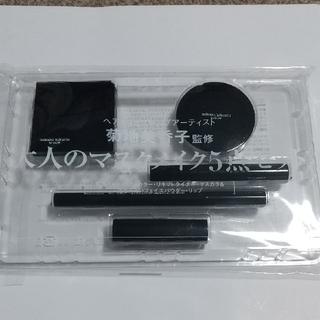タカラジマシャ(宝島社)のGLOW  2021年1月号増刊 大人のマスクメイク5点セット(コフレ/メイクアップセット)