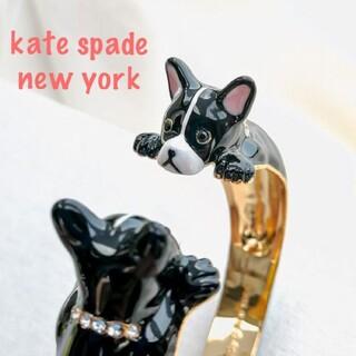 kate spade new york - 【新品♠本物】ケイトスペード フレンチブルドッグ バングル