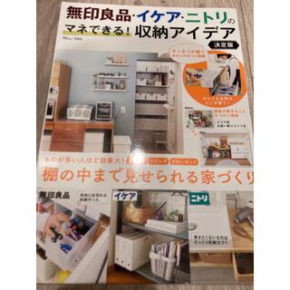 宝島社 - 無印良品・イケア・ニトリのマネできる!収納アイデア決定版 棚の中まで見せられる家