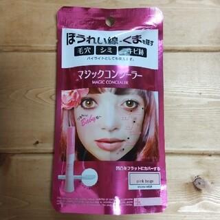 カリプソ マジックコンシーラー ピンクベージュ 明るめのお肌用(6g)
