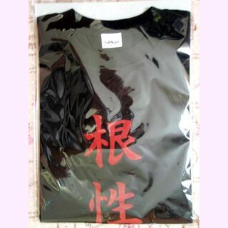 【新品未開封】ハイキュー!! 根性論Tシャツ メンズS(その他)