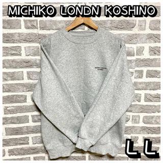 MICHIKO LONDON - MICHIKO LONDN KOSHINO トレーナー LLサイズ グレー