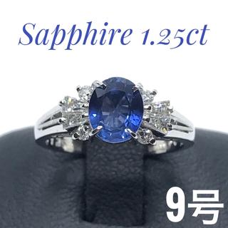 サファイア 1.25ct pt900 リング 指輪 9号(リング(指輪))