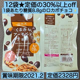 12袋★ロカボ くるみ&アーモンド チョコ ヘルシー ダイエット 激安 お菓子