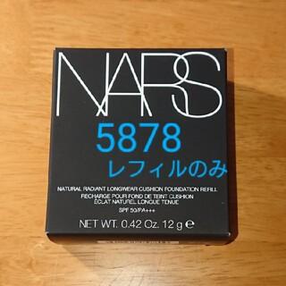 ナーズ(NARS)のNARS クッションファンデ 5878(ファンデーション)