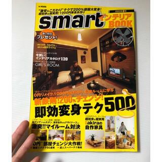 宝島社 - 中古 宝島社 smart インテリアBOOK 即効変身テク500