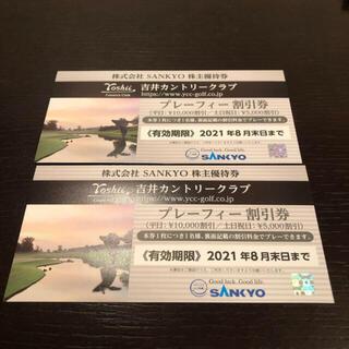 SANKYO - 株式会社SANKYO株主優待券(吉井カントリークラブ プレイフィー割引券)2枚