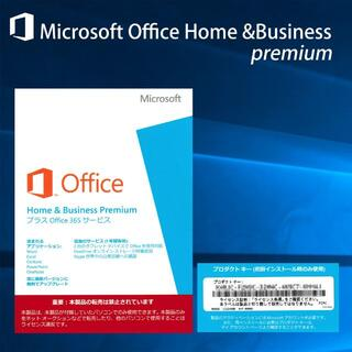 マイクロソフト(Microsoft)のMicrosoft Office Home & Business premium(その他)