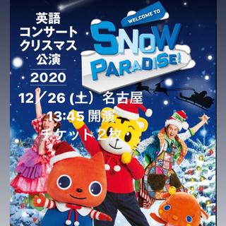 しまじろう 英語コンサート Snow Paradise 12/26 愛知 名古屋