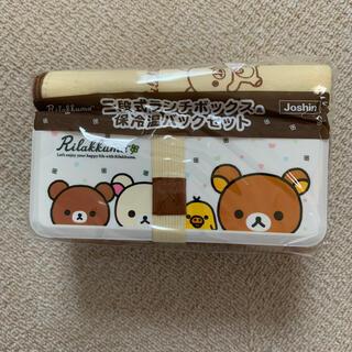 【新品】リラックマ 弁当箱 セット(ノベルティグッズ)