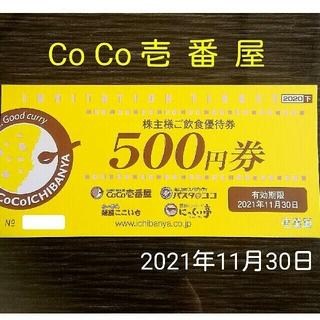 CoCo壱番屋 株主優待券 500円×1枚(レストラン/食事券)