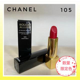 CHANEL - シャネル 数量限定色  ルージュ  アリュール 105  イニミタブル