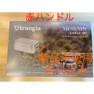 プリムス(PRIMUS)のトランギア trangia メスティン ラージ 赤 TR-309 新品未使用(調理器具)
