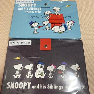 SNOOPY - スヌーピー くじ ペーパーケース 黒 青 2個セット