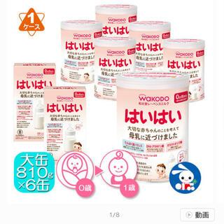 和光堂 - 和光堂 はいはい 粉ミルク6缶+20本
