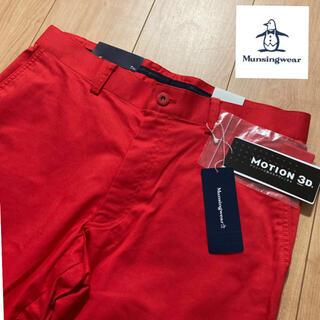 マンシングウェア(Munsingwear)の新品定価18700円/マンシングウェア/メンズ/ストレッチパンツ/ゴルフパンツ(ウエア)