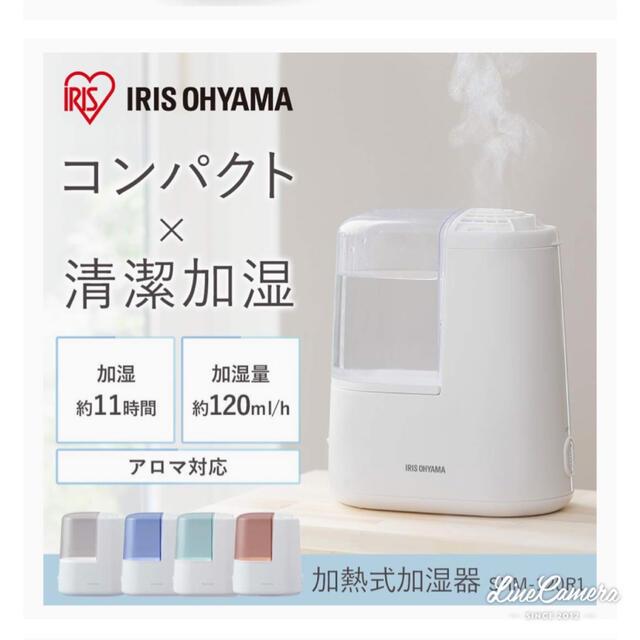 アイリスオーヤマ(アイリスオーヤマ)の加湿器 スマホ/家電/カメラの生活家電(加湿器/除湿機)の商品写真