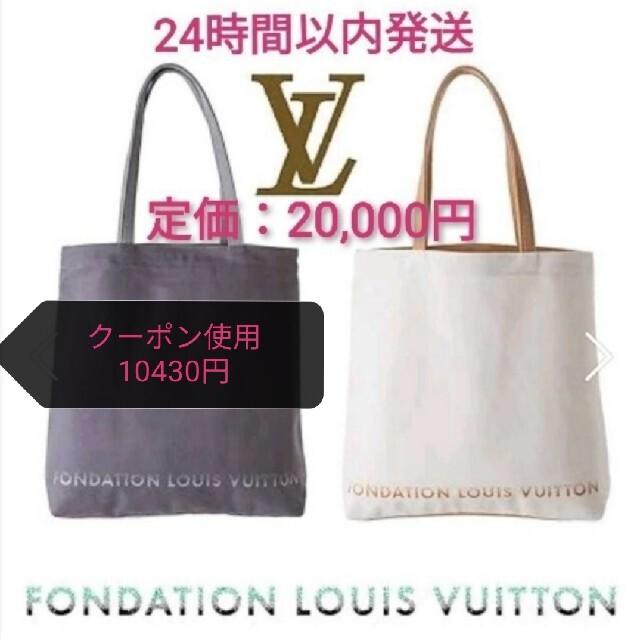 LOUIS VUITTON(ルイヴィトン)の新品未開封◆ルイヴィトン パリ限定 トートバッグ フォンダシオン美術館  レディースのバッグ(トートバッグ)の商品写真