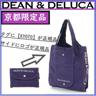 DEAN & DELUCA - DEAN&DELUCA 京都限定 パープル 売り切れ注意