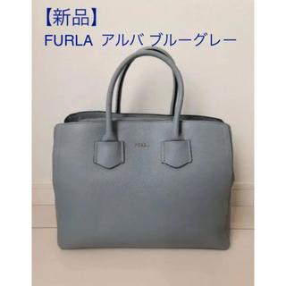 フルラ(Furla)の【新品】FURLA アルバ ALBA ブルーグレー(ショルダー付き)(ハンドバッグ)