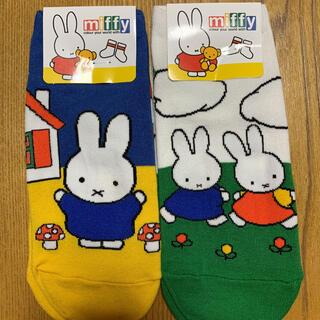 miffy 靴下2足セット